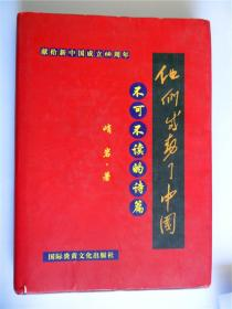 李小雨上款,诗人峭岩签赠本《他们感动了中国》,附函一通一页(硬精装)