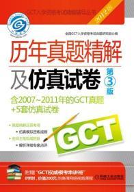 2012GCT历年真题精解及仿真试卷(第3版)