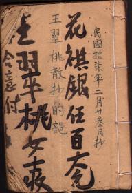 1928年王翠桃散抄珠三角地区白喜事词1册