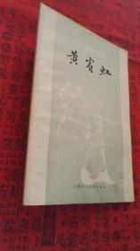 中国画家丛书:黄宾虹