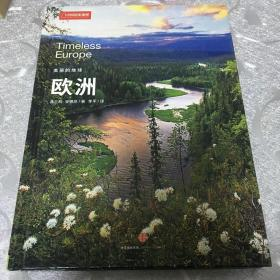 美丽的地球:欧洲