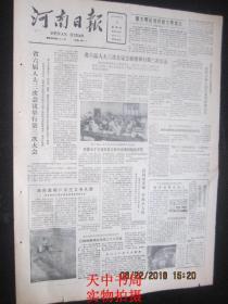 【报纸】河南日报 1985年6月6日【省六届人大三次会议举行第三次会议 】