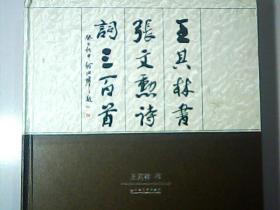 王其林书张文勋诗词三百首 《王其林签名赠本》