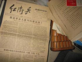 中学宣武区 红卫兵创刊号  私藏