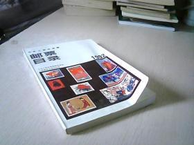 邮票目录 1992