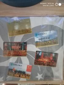 中国农业银行香港回归一周年金穗纪念卡 限量发行 1套5张全