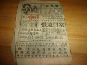 早期西片名作欣赏--空门遗恨-本片誉满欧美,评价高于一切-民国37年-广州新华戏院-第162期--电影戏单1份---16开2面,-以图为准.按图发货