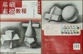 新概念绘画入门正规系统训练-素描几何体*
