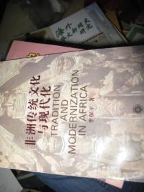 非洲传统文化与现代化  李保平先生签赠本