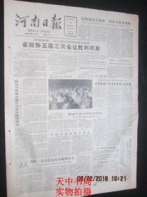 【报纸】河南日报 1985年6月5日【省政协五届三次会议胜利闭幕 】