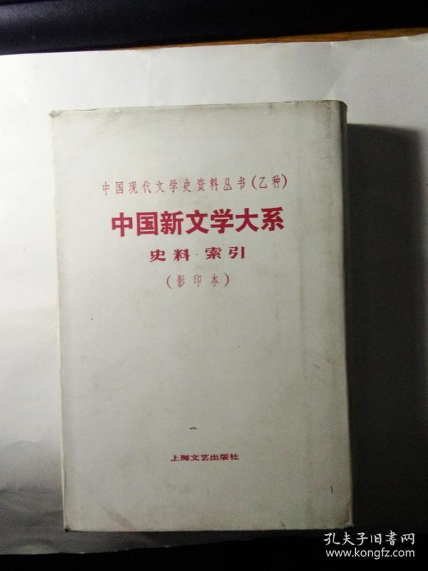 中国新文学大系---史料 索引(影印本)
