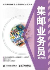 郵政通信特有職業技能鑒定培訓叢書 集郵業務員(第2版)