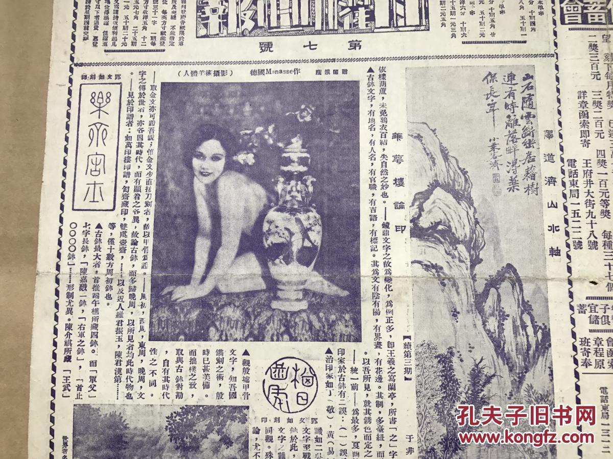 4版,道林纸,1928年,释道济山水轴,邓文如刻印,大全之漫画a山水兄妹图片