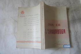 A/D.D/A转换器原理及应用(晶峰器件应用丛书5)