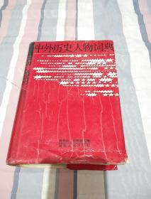 中外历史人物词典