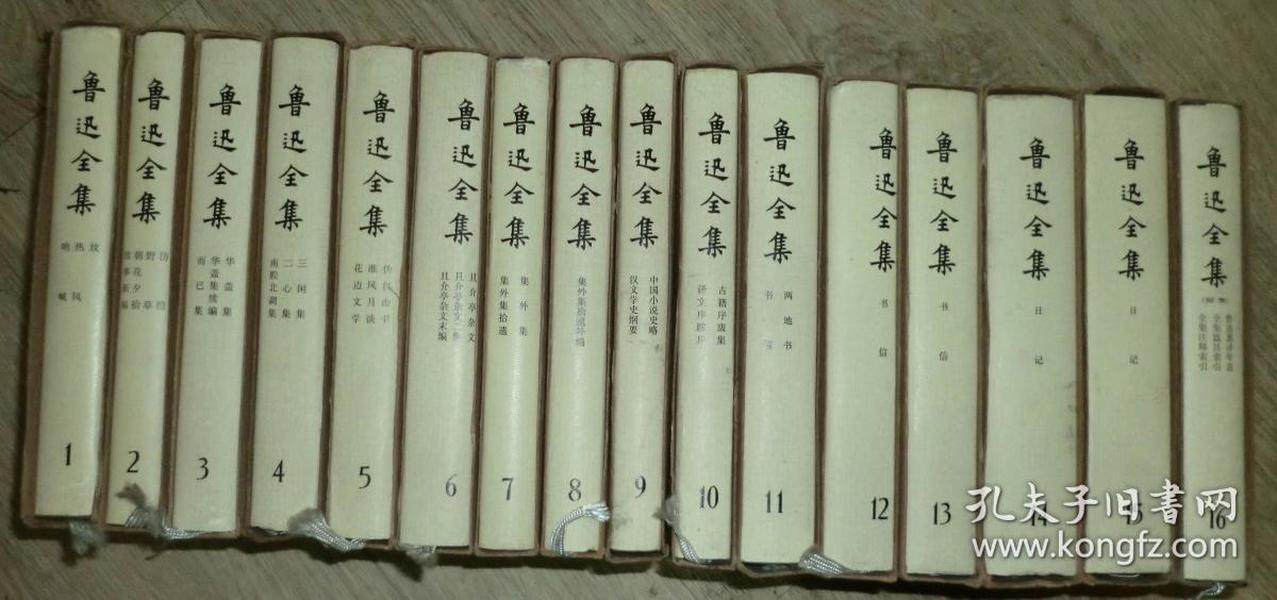 鲁迅全集(1-16)