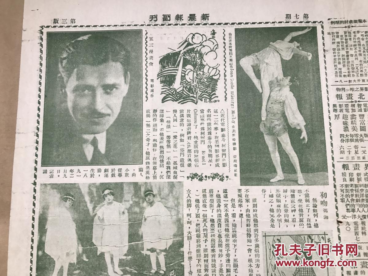 4版,道林纸,1928年,释道济人物轴,邓文如刻印,我漫画的山水世界图片