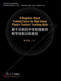 基于诊断的中学物理教师教学技能训练教程