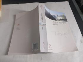 土耳其旅行笔记