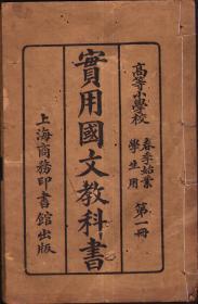 实用国文教科书(高等小学校春季始业学生用)第一册
