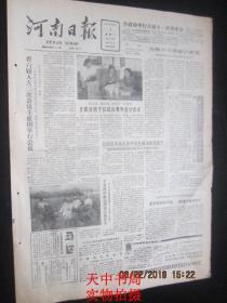 【报纸】河南日报 1985年6月4日【省六届人大三次会议主席团举行会议】【中华人民共和国技术引进合同管理条例 】