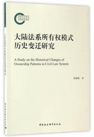 大陆法系所有权模式历史变迁研究