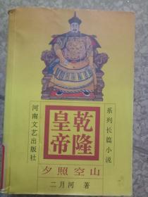 【现货~】乾隆皇帝(2)-夕照空山9787806230237