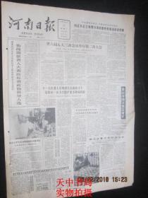 【报纸】河南日报 1985年6月3日【省六界人大三次会议举行第二次大会】【长东黄河铁路大桥墩台完成 】
