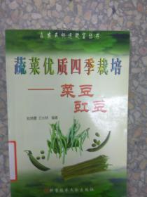 现货~蔬菜优质四季栽培-菜豆 豇豆