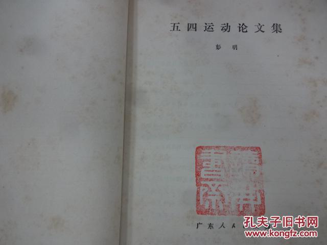 【图】五四运动论文集_广东人民出版社_孔夫