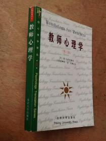 教师心理学(第3版)正版