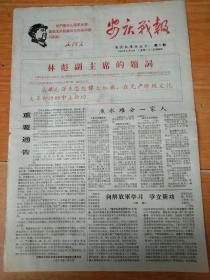 安庆战报...