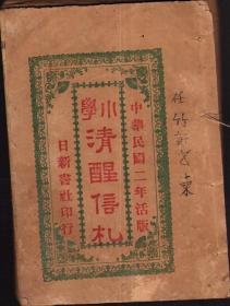 小学清醒信札(民国二年活版)