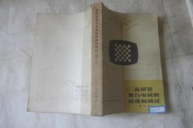 晶体管黑白电视机原理和调试