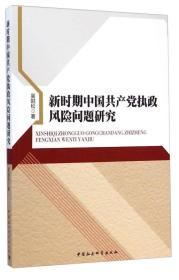 新时期中国共产党执政风险问题研究