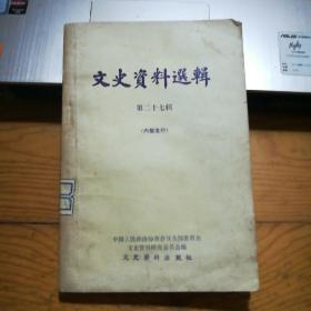 文史资料选辑第二十七辑