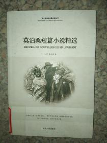 正版图书莫泊桑短篇小说精选9787806984352