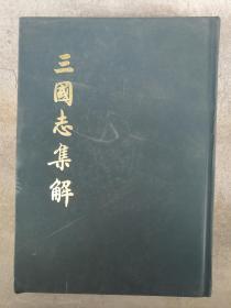 中华书局16开精装影印《三国志集解》