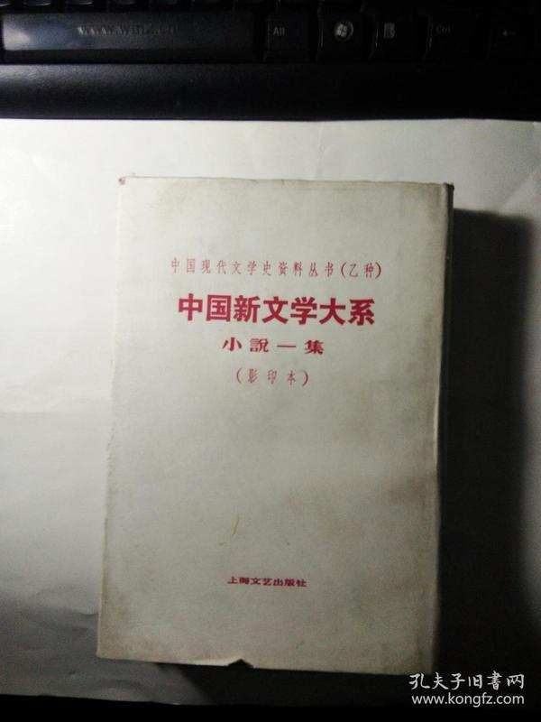 中国新文学大系--小说一集(影印本)
