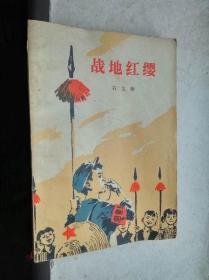 战地红缨 包邮挂