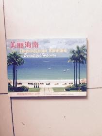 美丽海南明信片(1)