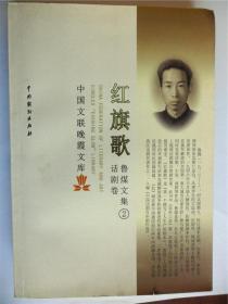 李小雨上款,老诗人鲁煤签赠本《话剧卷·红旗歌》,附打印函一页,中国戏剧出版社