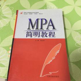MPA简明教程