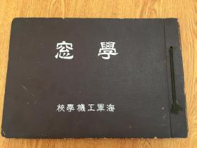 1940年日军相册《学窗-海军工机学校》毕业纪念相册一本,内有照片24张