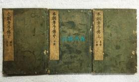 前清时期(日本贞享三年1686年)和刻本:本朝孝子传 上中下全 (约70幅精美木刻版画)