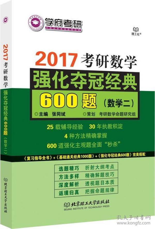 考研数学强化夺冠经典600题(数学二)