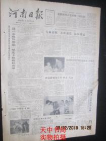 """【报纸】河南日报 1985年6月2日【首都举行庆祝""""六一""""联欢会 】【省政协委员分组讨论政府工作报告】"""