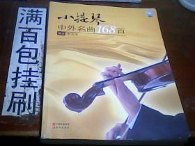 小提琴:中外名曲168首