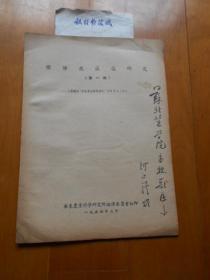 《猪肺疫菌苗研究》何正礼毛笔签赠本(1954年)