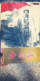 (原版!)   方志敏/少年红色经典9787539127217